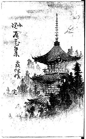 Ichiyō no nikki